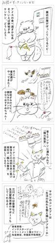 kinarino10_manga1_web